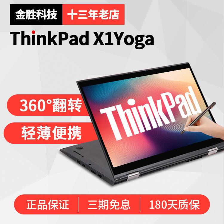 二手筆記本電腦聯想ThinkPad X1Yoga 超輕薄平板PC二合一商務辦公