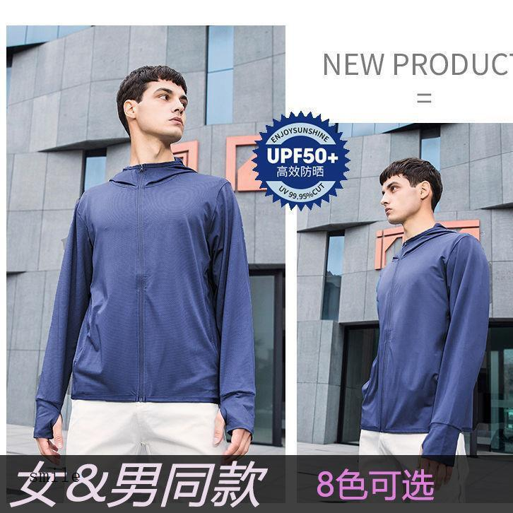 防曬衣男裝2021夏季新款男女士外套冰絲防紫外線衫透氣薄款短款新品現貨