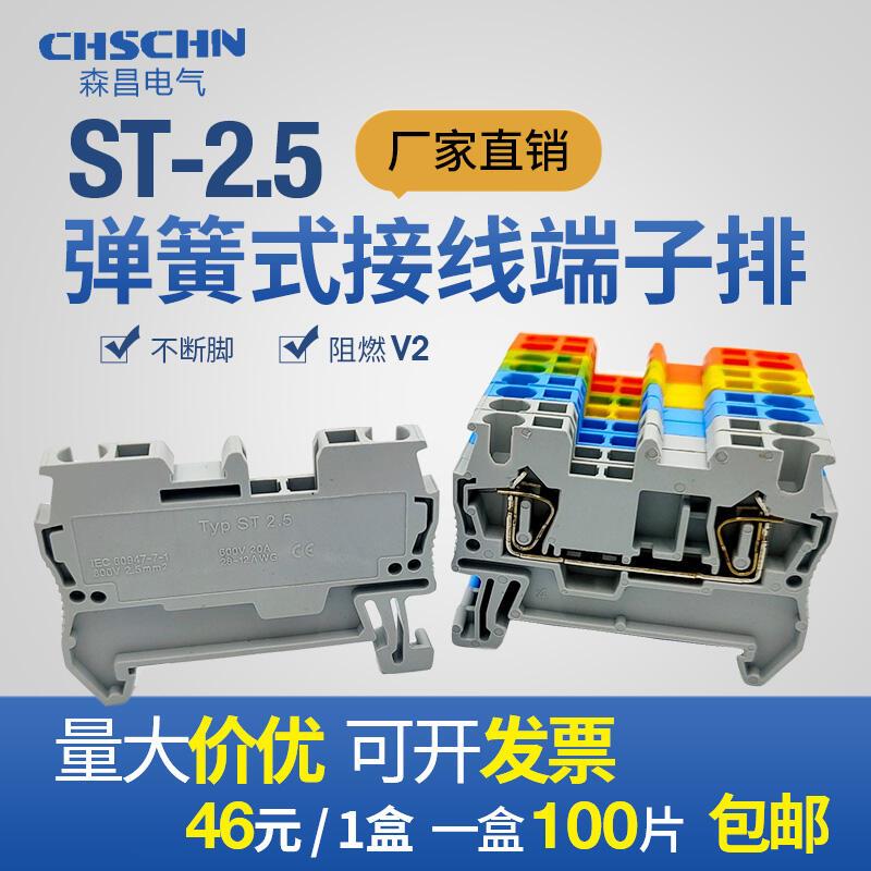純銅ST2.5彈簧接線端子菲尼克斯型YST-2.5快速端子排插拔式端子