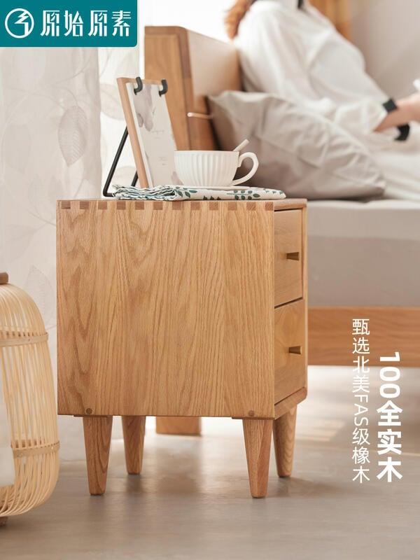 原始原素全實木床頭柜簡約現代北歐臥室橡木床邊柜儲物柜收納柜F091621