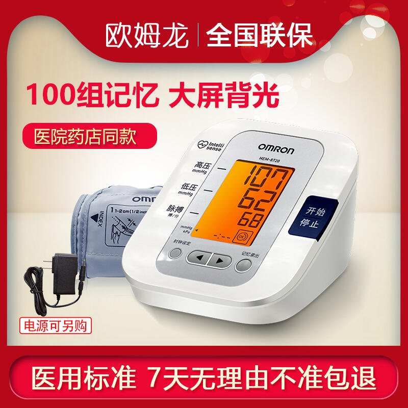 歐姆龍電子血壓計HEM-8720血壓測量儀家醫用級U30升級血壓測量儀