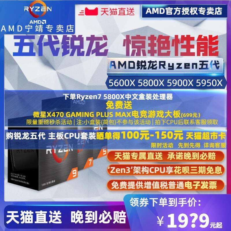 熱銷【新品現貨速發】AMD銳龍5代Ryzen R5 5600X R7 5800X R9 5900X 5950X全新處理器