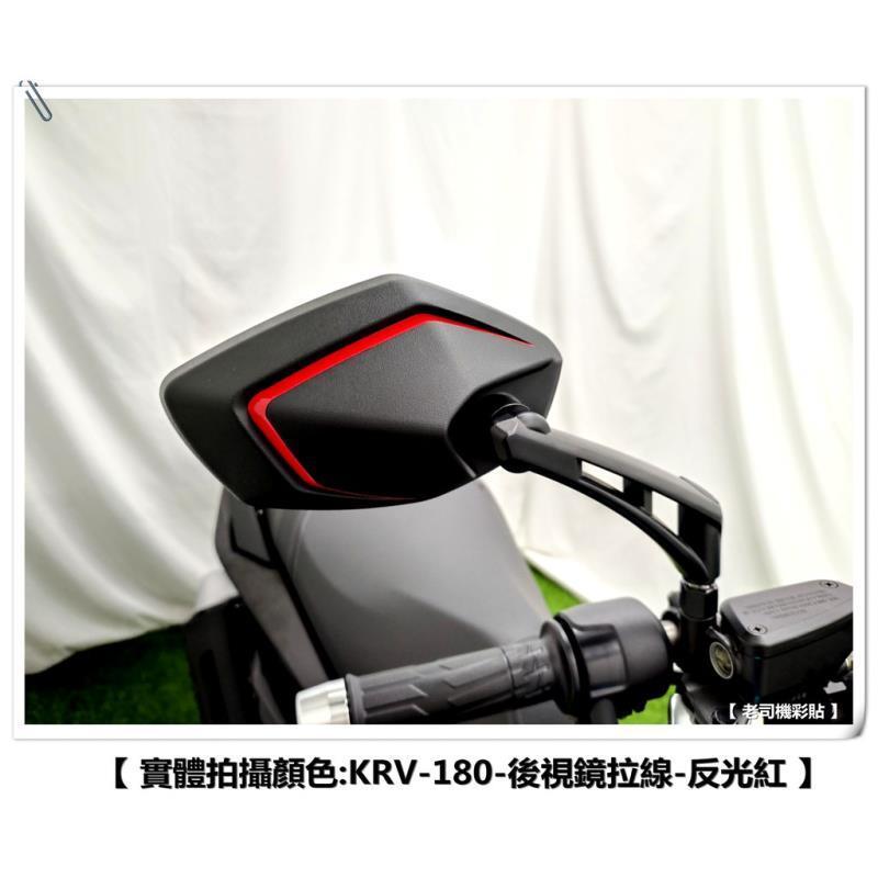 【 老司機彩貼 】KYMCO KRV 180 後視鏡拉線 左右一組 3M 反光貼 拉線 裝飾 貼紙