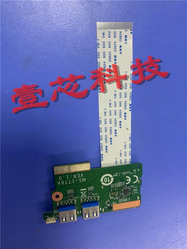 原裝MSI 微星GS72 MS-1776 MS-1775 MS-1776A USB小板現貨