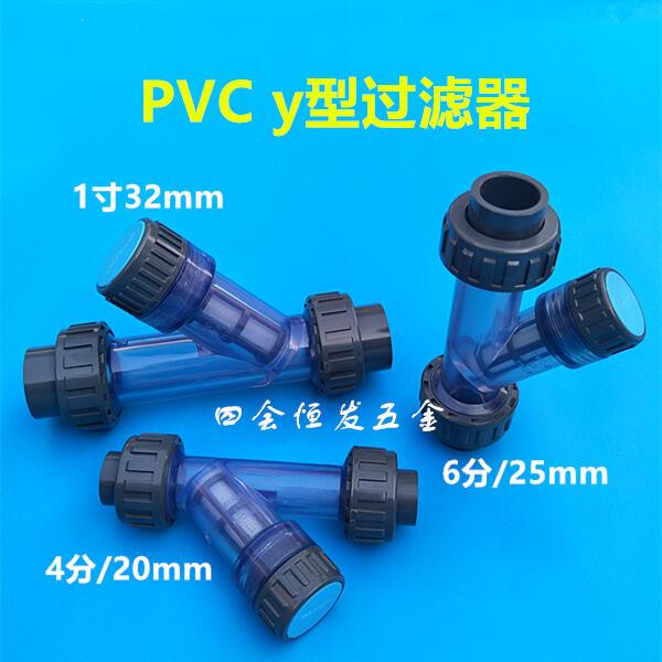 優質 塑料PVC過濾器4分6分1寸過濾閥20 25 32管道清理排污隔污過濾接頭