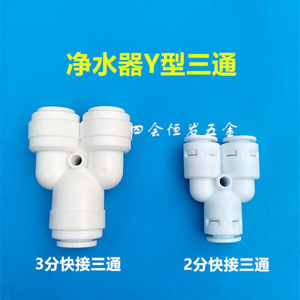 優質 淨水器Y型快接三通直飲機純水機2分3分快速三通接頭Y444二分三通
