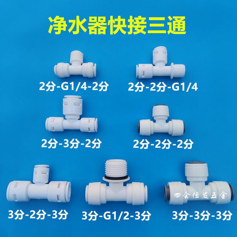 優質 淨水器T型三通製冰機三通PE管快接三叉2分1/4等徑變徑免藍卡接頭