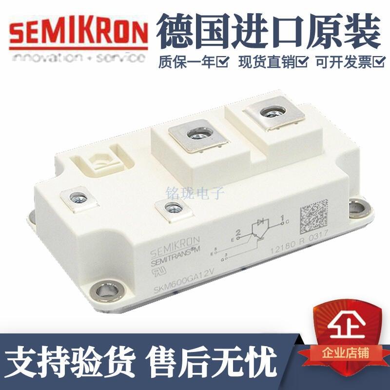 【免運】現貨熱銷原裝西門康SKM600GA12T4 SKM600GA12V SKM600GA128D功率IGBT模塊