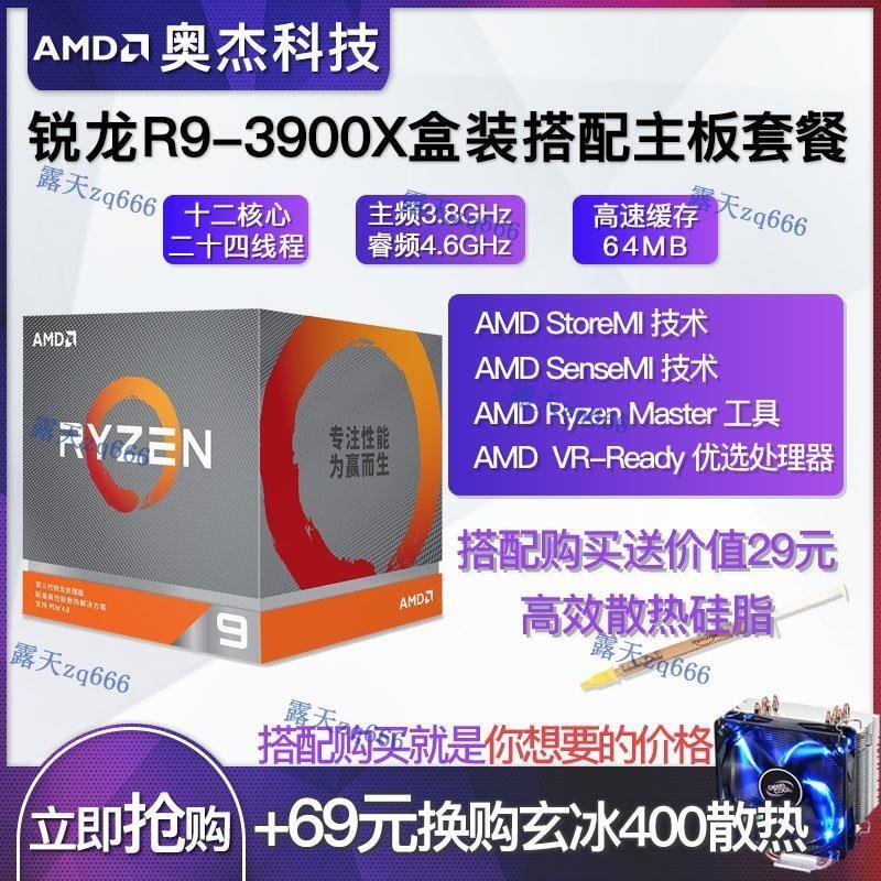 AMD銳龍R9-3900X盒裝CPU搭配X570主板游戲臺式主機套餐`議價