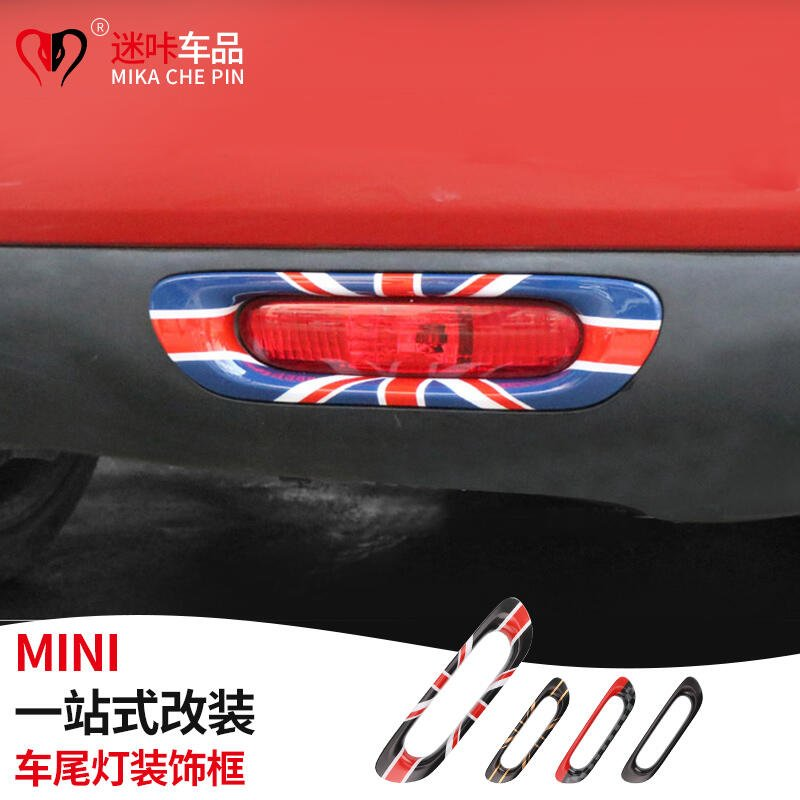 新品寶馬迷你mini cooper F55 F56汽車尾燈防刮裝飾圈貼殼one改裝