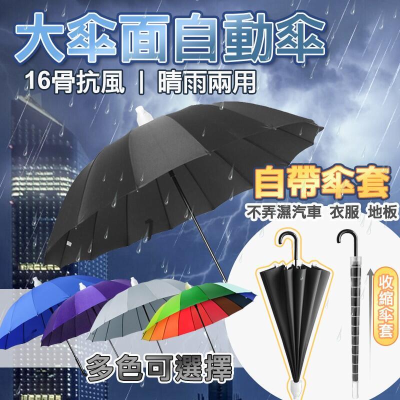 16骨超大傘面 三人自動傘 超大傘 防水套雨傘 自動傘 遮陽傘 抗風防水 折疊傘 遮陽傘 大傘 抗UV