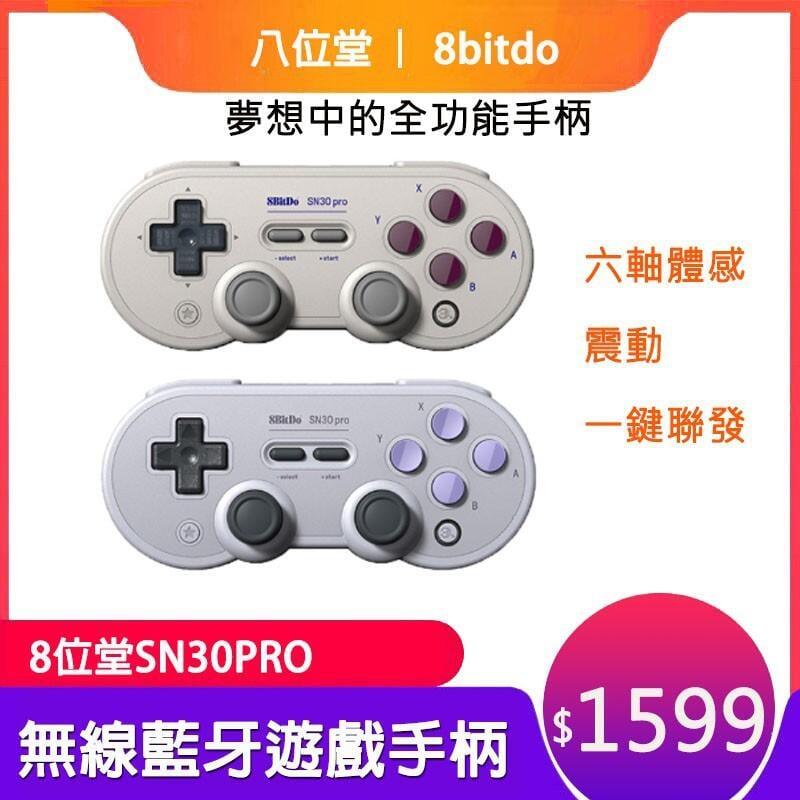 正品  無線藍芽手柄  8bitdo八位堂SN30ProG經典版無線藍牙遊戲手柄  Switch 震動連發體感