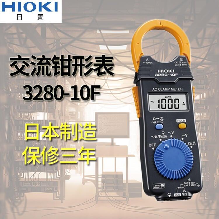 日本HIOKI日置鉗形萬用表3280-10F CM3289 3288 3287 3288-20表筆