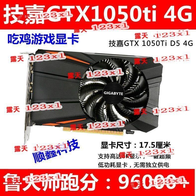 技嘉GTX1050TI 4G D5 單風扇 短卡 二手 臺式機顯卡 無供電