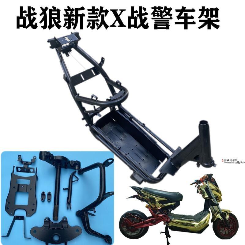 依寶機車 戰狼電動車車架配件 改裝方向柱 后平叉 車把腳踏 外殼塑料件 露天拍賣