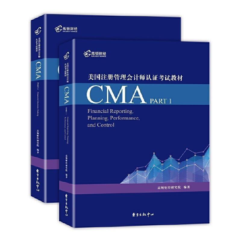 (簡體書)美國注冊管理會計師認證考試教材(CMA英文教材PART1+PART2上下冊)