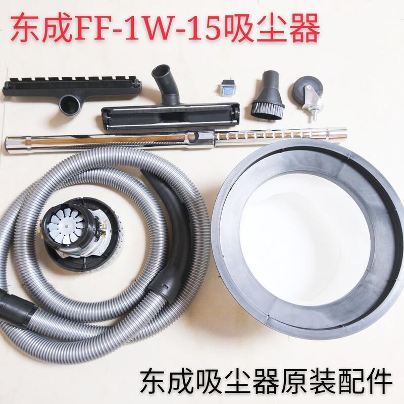 東成FF-1W-15吸塵器管子不銹鋼管過濾袋電機DCA東成吸塵器配件