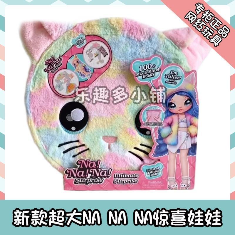 nanana surprise超大驚喜版娜娜娜背包三合一波姆娃娃驚喜盲盒