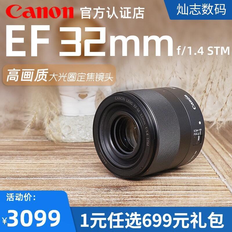 Canon/佳能 EF-M 32mm/1.4 STM 微單風景大光圈定焦鏡頭 M5 M6 M50 M100 M3 M6I