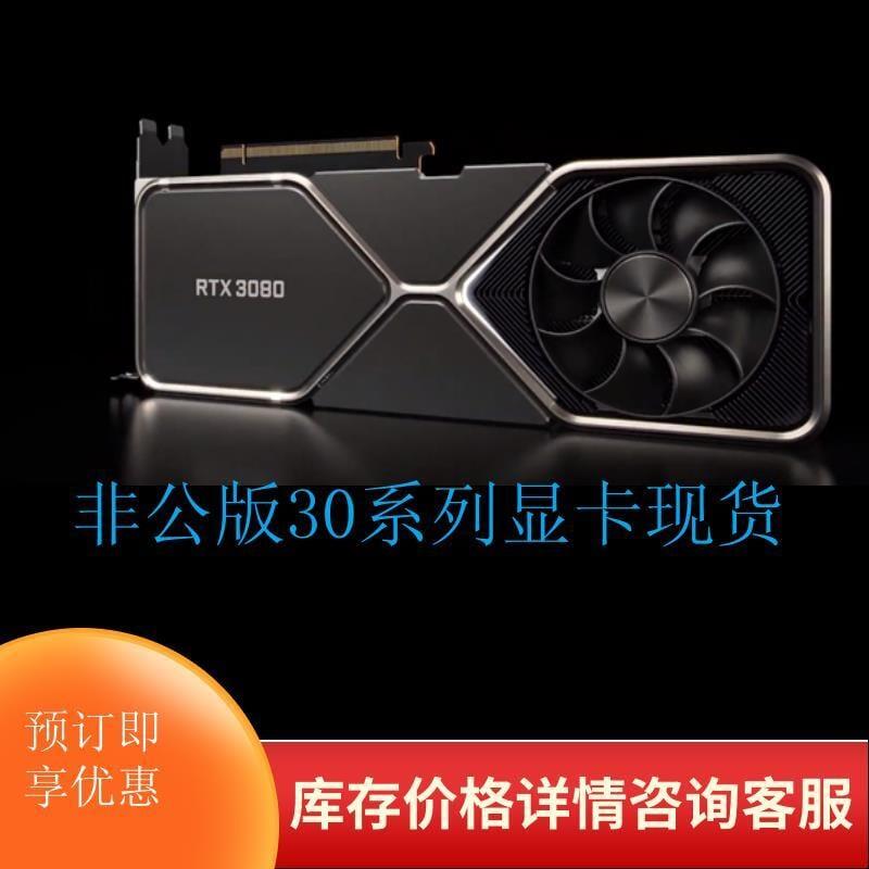 RTX3060TI 非公版3070 3080 3090 現貨整機七彩虹微星30系顯卡