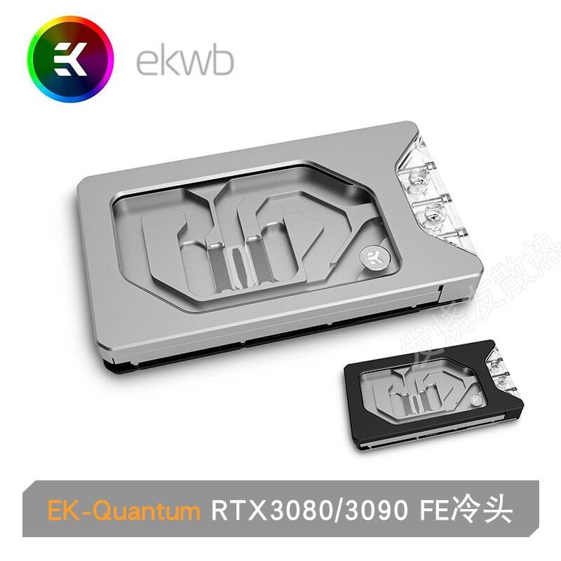 免運嚴選 EK-Quantum RTX3080 3090 NVIDIA FE公版顯卡冷頭EK分體式水冷