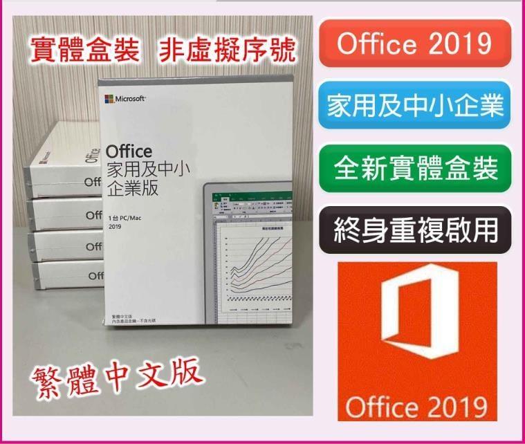 【小辰龍資訊】office 2019 家用及中小企業版 繁體中文版 全新實體包裝 可商用