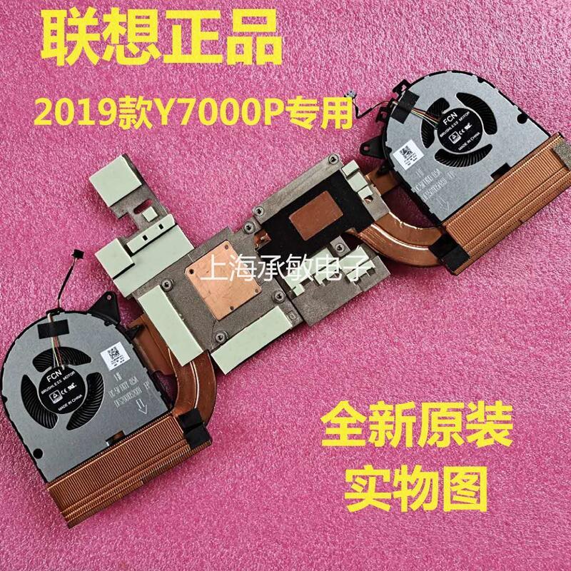 Lenovo聯想Legion Y540P風扇Y7000P-2019散熱器GTX1660Ti 1650Ti