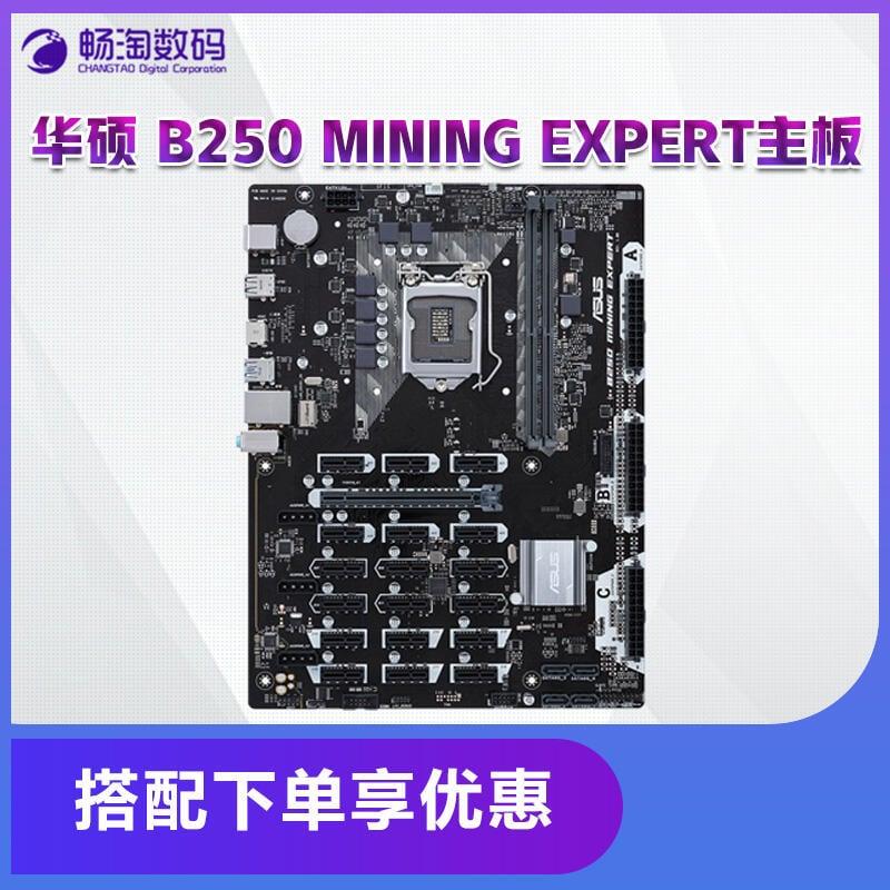 華碩B250 MINING EXPERT 1151電腦19卡集成顯卡多路算力挖礦主板