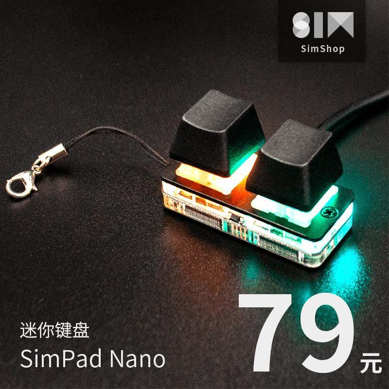 機械鍵盤【SimShop】SimPad Nano osu迷你機械快捷鍵盤觸盤音游鑰匙鏈