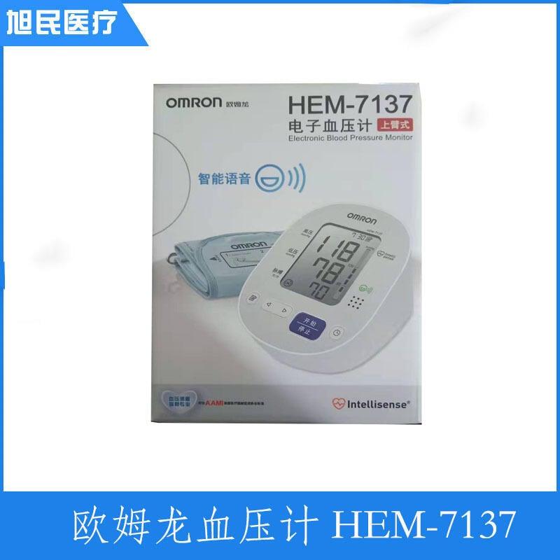 歐姆龍 電子血壓計 HEM-7137上臂式 全自動智能家用血壓測量儀