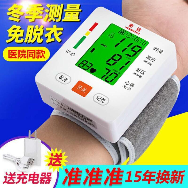 衡銘電子血壓測量計智能語音測量儀上腕式血壓計家用高精準測量儀