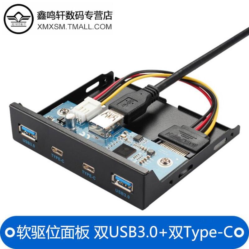 TYPE-C軟驅位前置面板雙口USB3.1 C+2口USB3.0高速傳輸供電擴展器