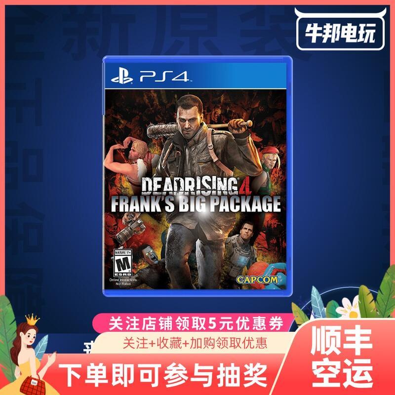 【HK】順豐 索尼PS4游戲 喪尸圍城4 僵尸圍城4 喪尸4 弗蘭克大禮包