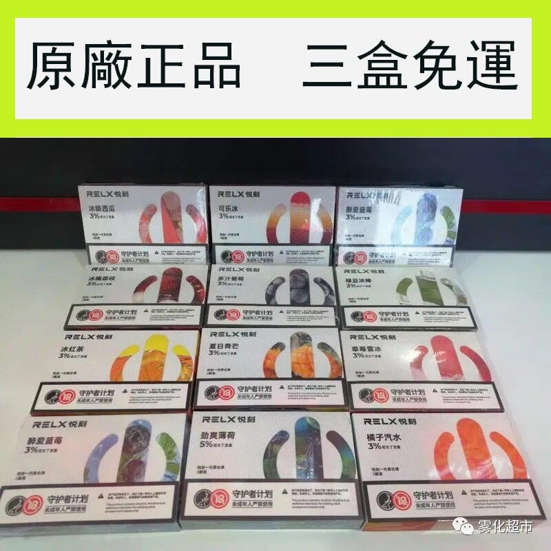 台湾現貨當天出貨 【relx悅刻一代 四代 五代煙彈一盒3入】原廠正品sp2s煙经典薄荷口味sp2(大煙油 小煙油)菸彈
