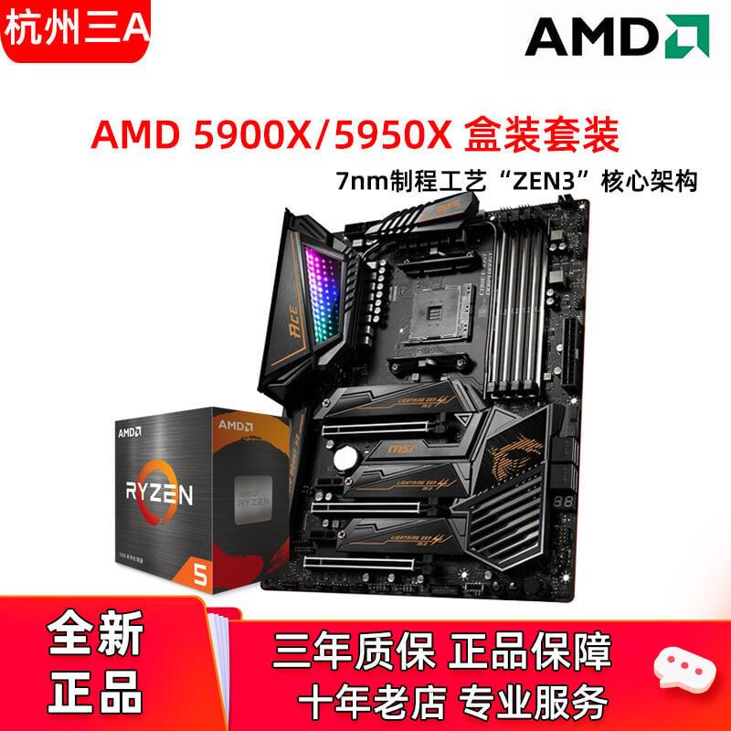 購買滿299發貨AMD銳龍Ryzen R5 5600X 5950X 5900X盒裝搭微星X570主板CPU套裝