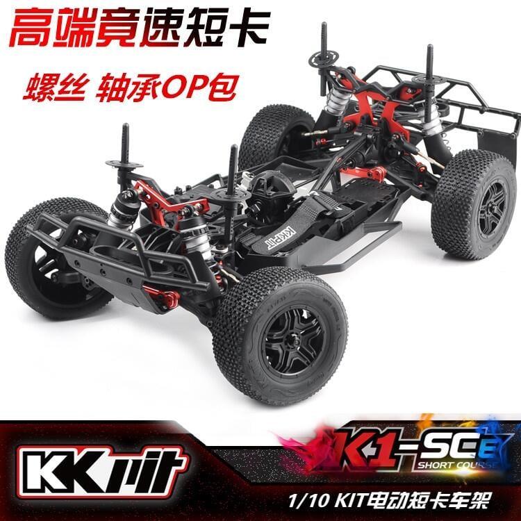 (模型配件)KKPIT K1 SCE 1/10 KIT/ARR專業競賽電動短卡車架螺絲軸承升級包