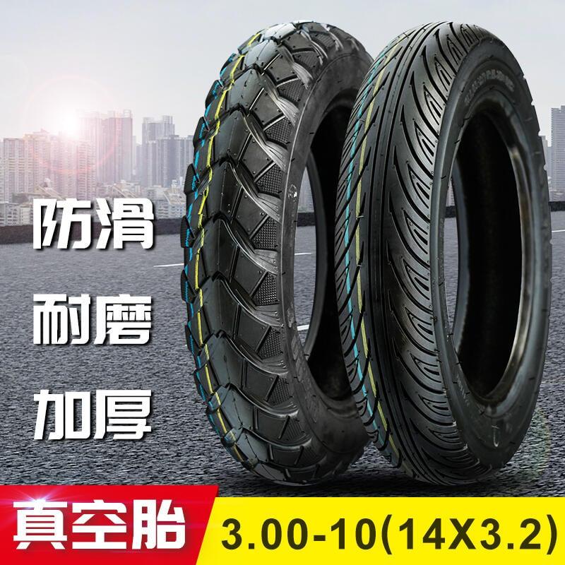 電瓶車3.00/3.50-10電動車真空胎8PR摩托車鋼絲輪胎14x3.2/15x3.0
