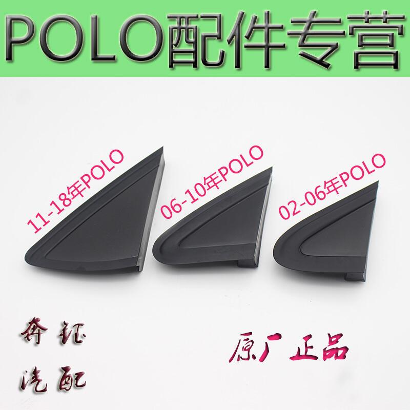 適用02-20款波羅POLO 後視鏡外飾板倒車鏡三角板飾板原裝正品