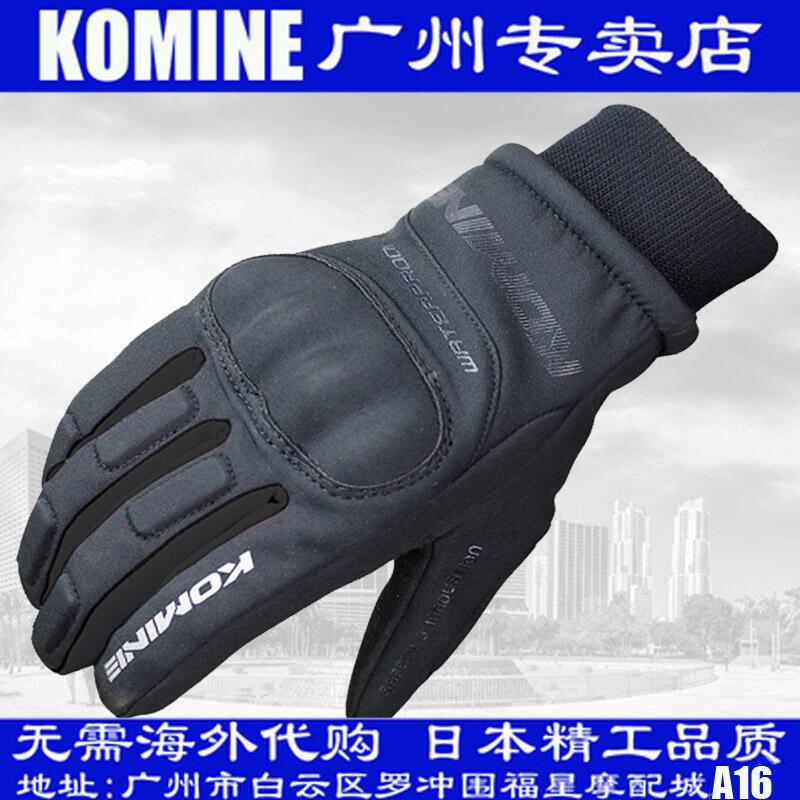KOMINE摩托騎行長款手套秋冬皮革觸屏保暖防摔耐磨賽車機車GK816