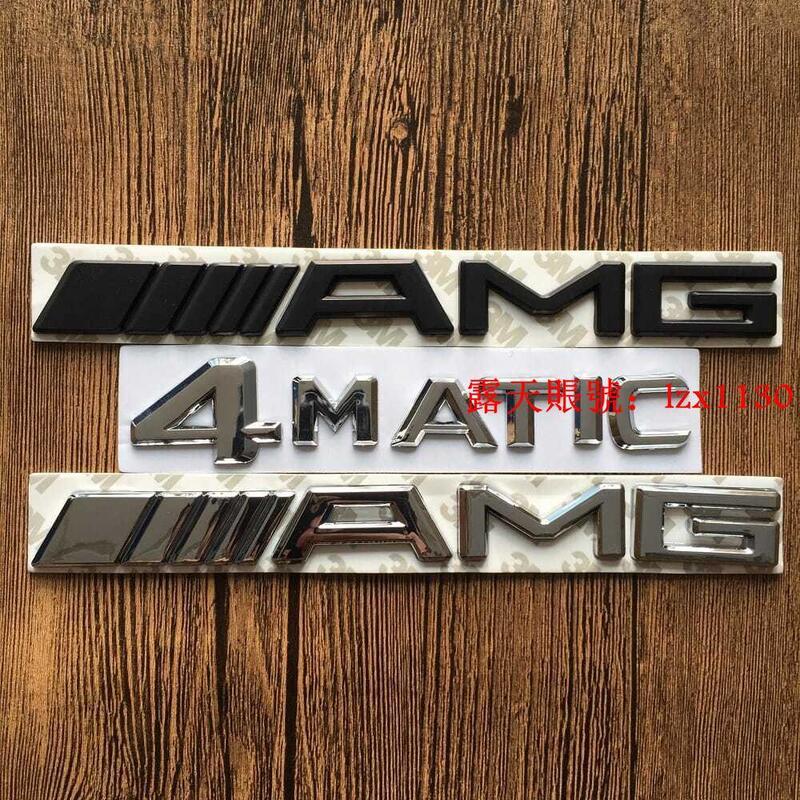 #BENZ 賓士奔馳AMG車標 C200L E260 S400L 4MATIC四驅標志 通用字標 車尾標汽車改裝 汽車飾