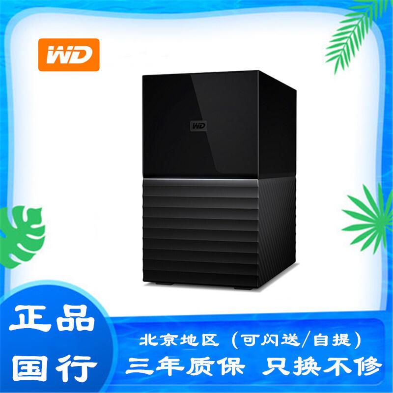 WD西部數據My Book Duo 20T 28T 32T 36T TB 雙盤位陣列移動硬盤