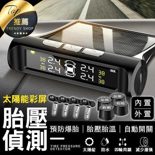 《台灣現貨 胎壓偵測器》太陽能胎壓偵測器 胎壓監測器 胎壓偵測器 胎壓器 胎壓顯示器 無線胎壓偵測器 VR030691