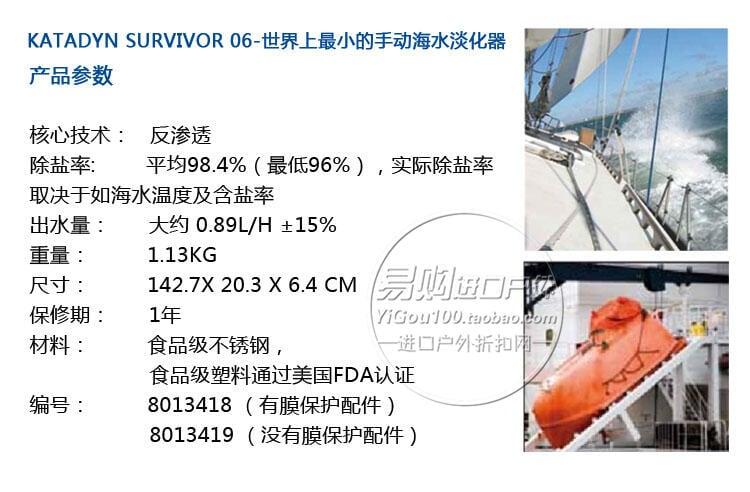 戶外裝配◆現貨瑞士康迪Katadyn戶外海上求生海水淡化器凈水器凈化器Survivor 06