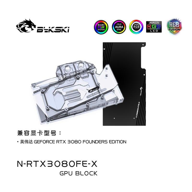 現貨N-RTX3080FE-X NVIDIA公版RTX 3080 顯卡冷頭 散熱器