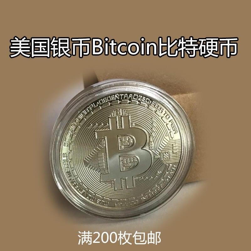 美國銀幣比特硬幣外國硬幣虛擬紀念幣會銷活動禮品Bitcoin比特幣
