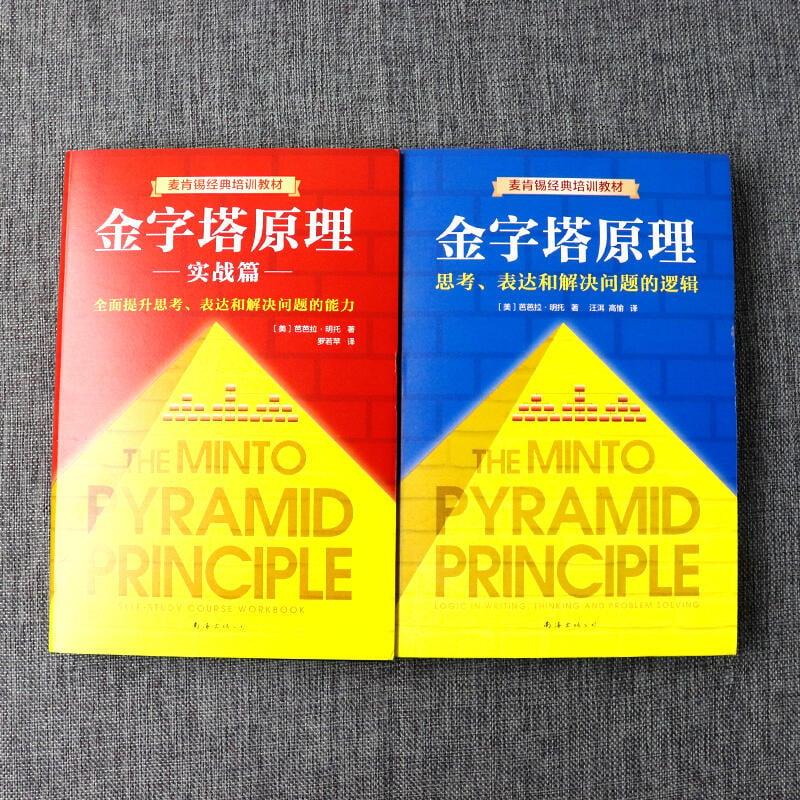 金字塔原理大全集 金字塔原理+實戰篇 芭芭拉明托 麥肯錫40年經典培訓教材 企業內部培訓 結構化思維 麥肯錫原理 金字塔