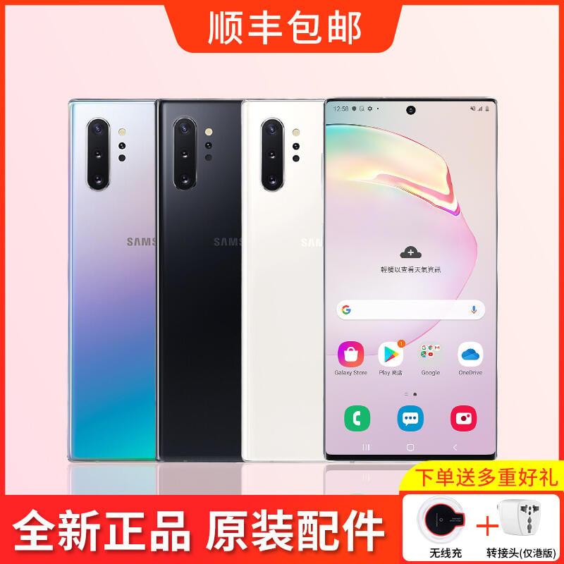 Samsung/三星Galaxy Note10 SM-N9700國行note10港版S20U手機