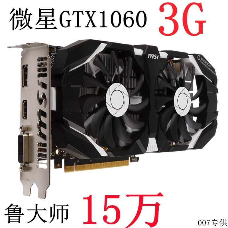 微星GTX1060 3G遊戲顯卡1050TI 二手台式機5G 6G GTX970 4G 1070