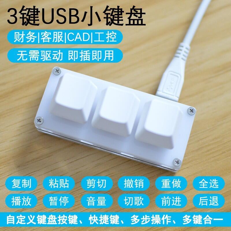實用迷你3鍵自定義快捷鍵遊戲鍵盤編程宏鍵盤帶軟件OSU的機械鍵盤