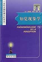 【哲學】知覺現象學   (法)莫里斯•梅洛-龐蒂   商務印書館出版  2001年出版